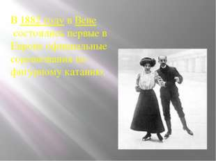 В1882 годувВенесостоялись первые в Европе официальные соревнования по фиг