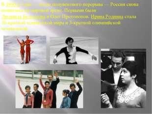 В1960-егоды— после полувекового перерыва— Россия снова появилась на миров