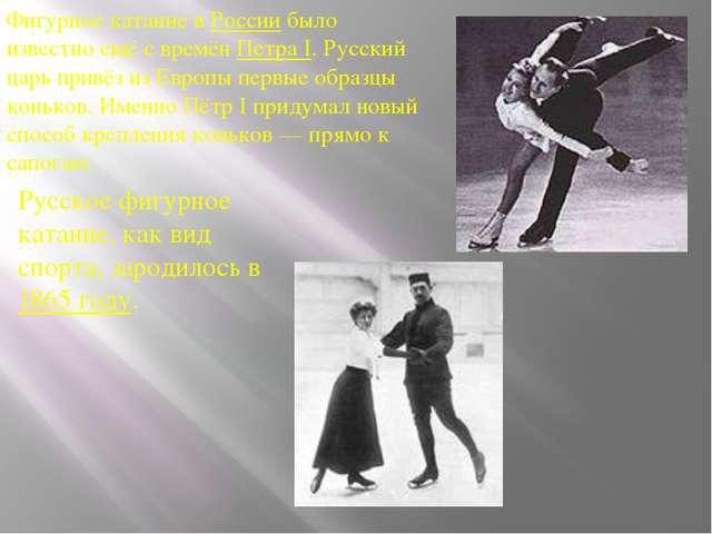 Фигурное катание вРоссиибыло известно ещё с времёнПетра I. Русский царь пр...
