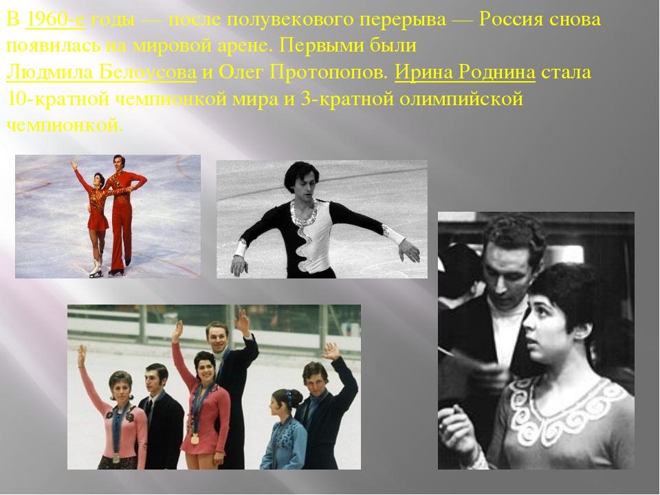 В1960-егоды— после полувекового перерыва— Россия снова появилась на миров...