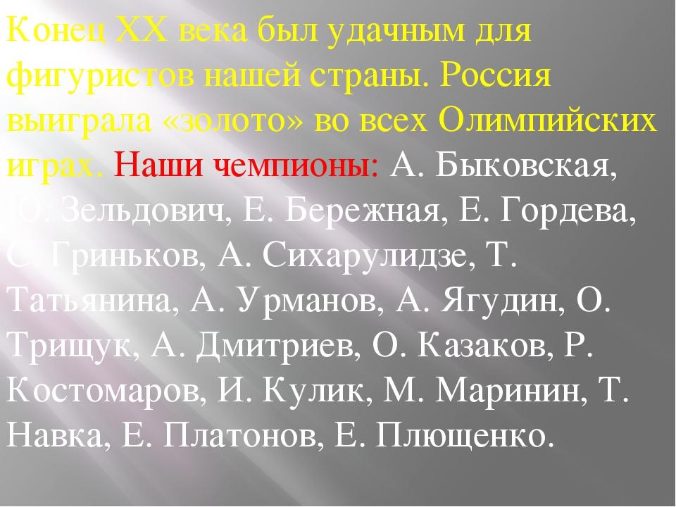 Конец XX века был удачным для фигуристов нашей страны. Россия выиграла «золот...