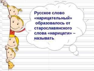 Слово «собственный» происходит от старославянского собьство ,что означает «с