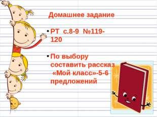 Домашнее задание РТ с.8-9 №119-120 По выбору составить рассказ «Мой класс»-5