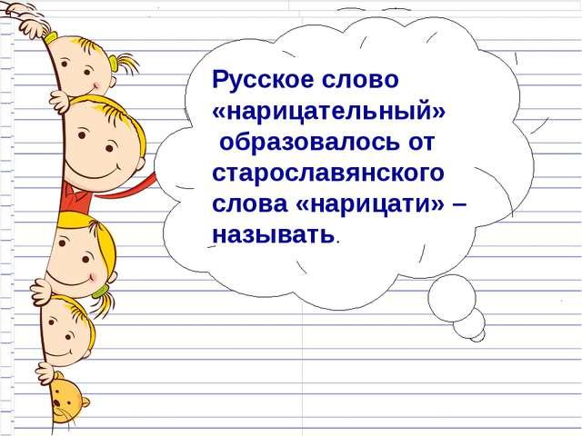 Слово «собственный» происходит от старославянского собьство ,что означает «с...
