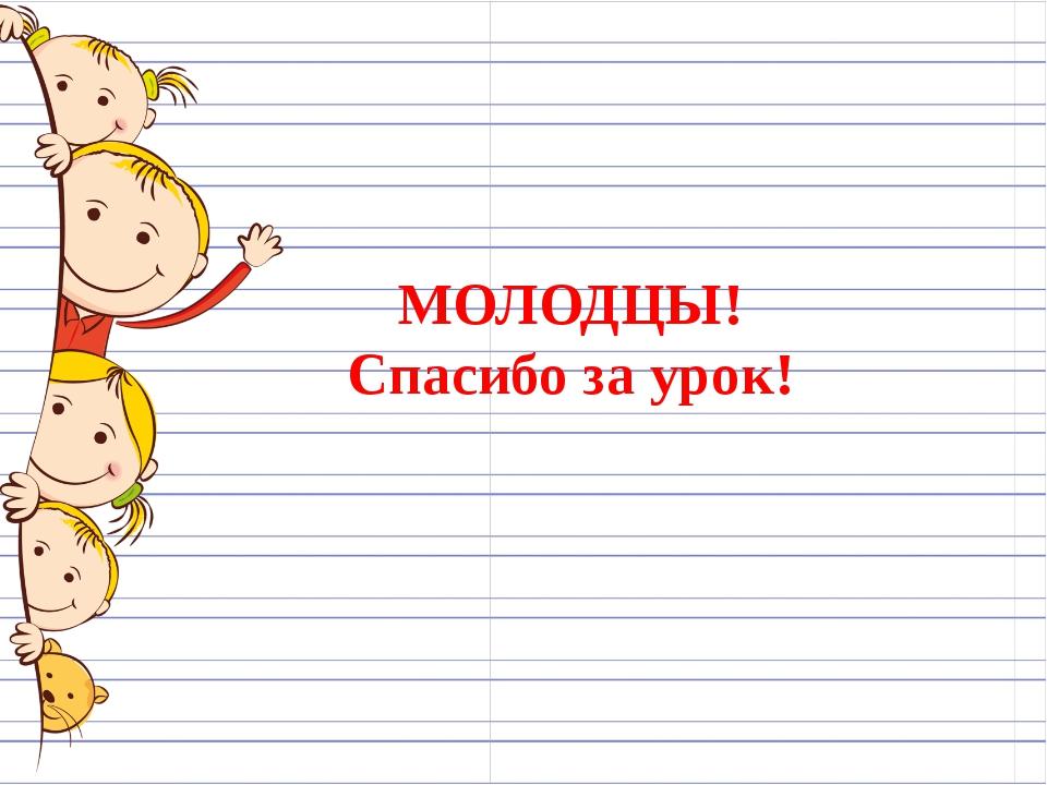 МОЛОДЦЫ! Спасибо за урок! Домашнее задание Правило с.15. РТ с.8-9 «119-20 По...