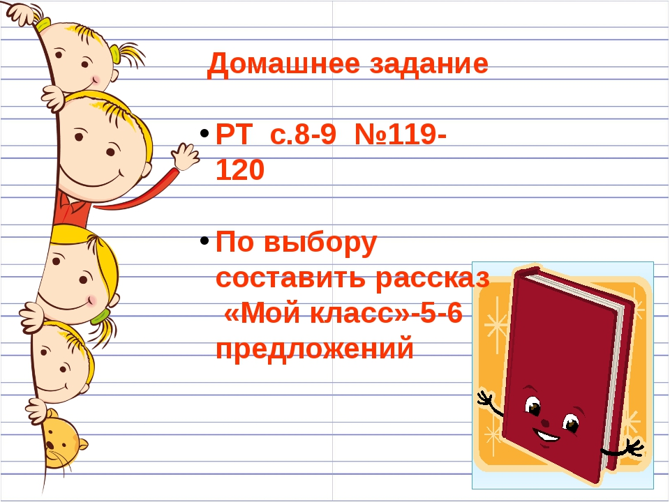 Домашнее задание РТ с.8-9 №119-120 По выбору составить рассказ «Мой класс»-5...