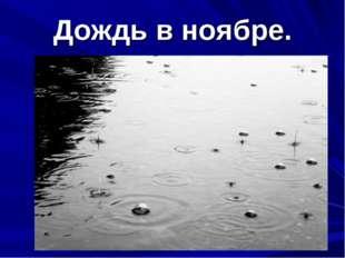 Дождь в ноябре.