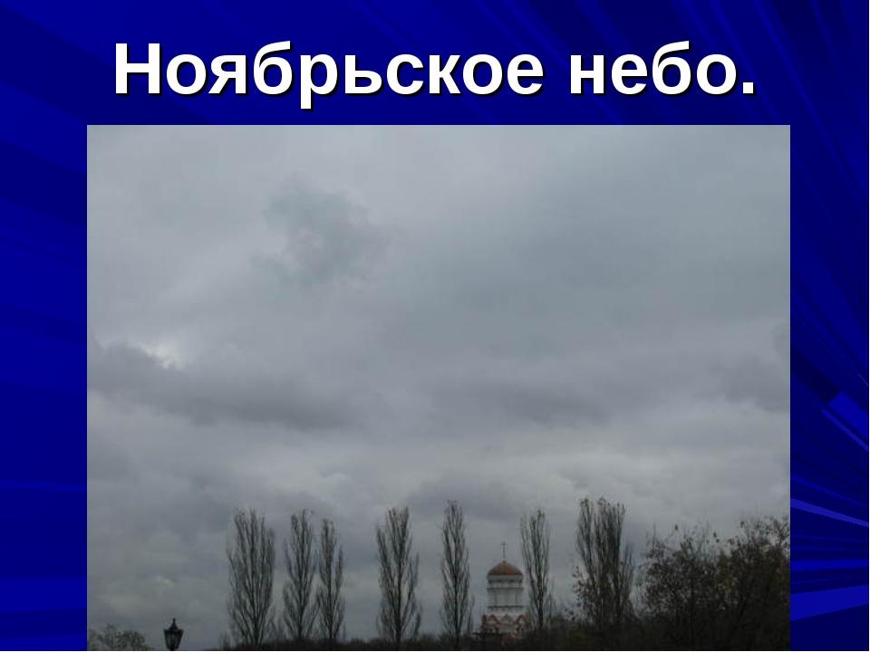 Ноябрьское небо.