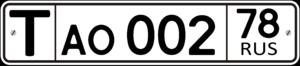 Транзитные номерные знаки - экспорт