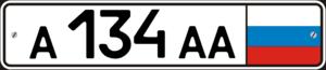 Федеральные номерные знаки