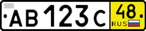 Транзитные номерные знаки
