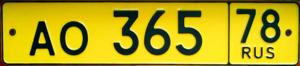 Номерные знаки такси,автобусов