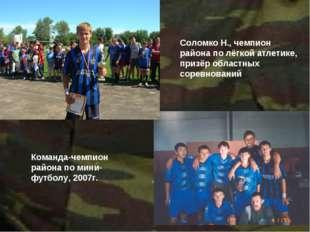 Соломко Н., чемпион района по лёгкой атлетике, призёр областных соревнований