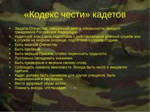 «Кодекс чести» кадетов Защита Отечества- священный долг и обязанности, каждог