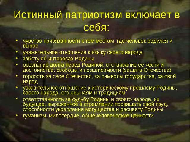 Истинный патриотизм включает в себя: чувство привязанности к тем местам, где...