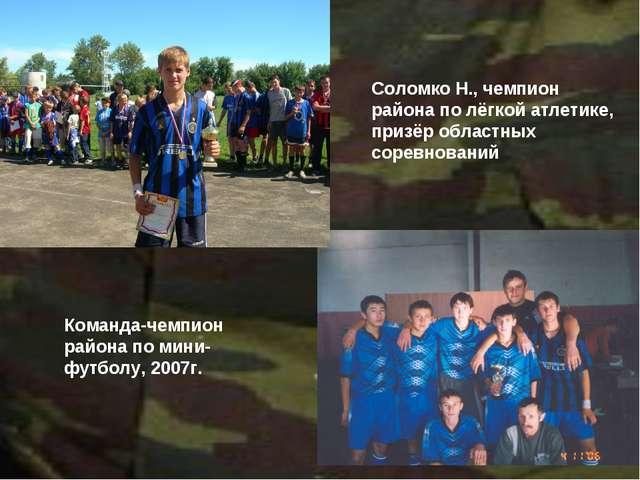 Соломко Н., чемпион района по лёгкой атлетике, призёр областных соревнований...