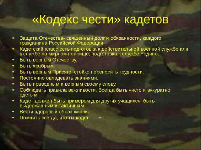 «Кодекс чести» кадетов Защита Отечества- священный долг и обязанности, каждог...