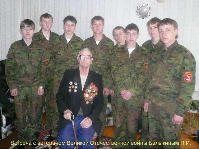 Встреча с ветераном Великой Отечественной войны Балыкиным П.И.