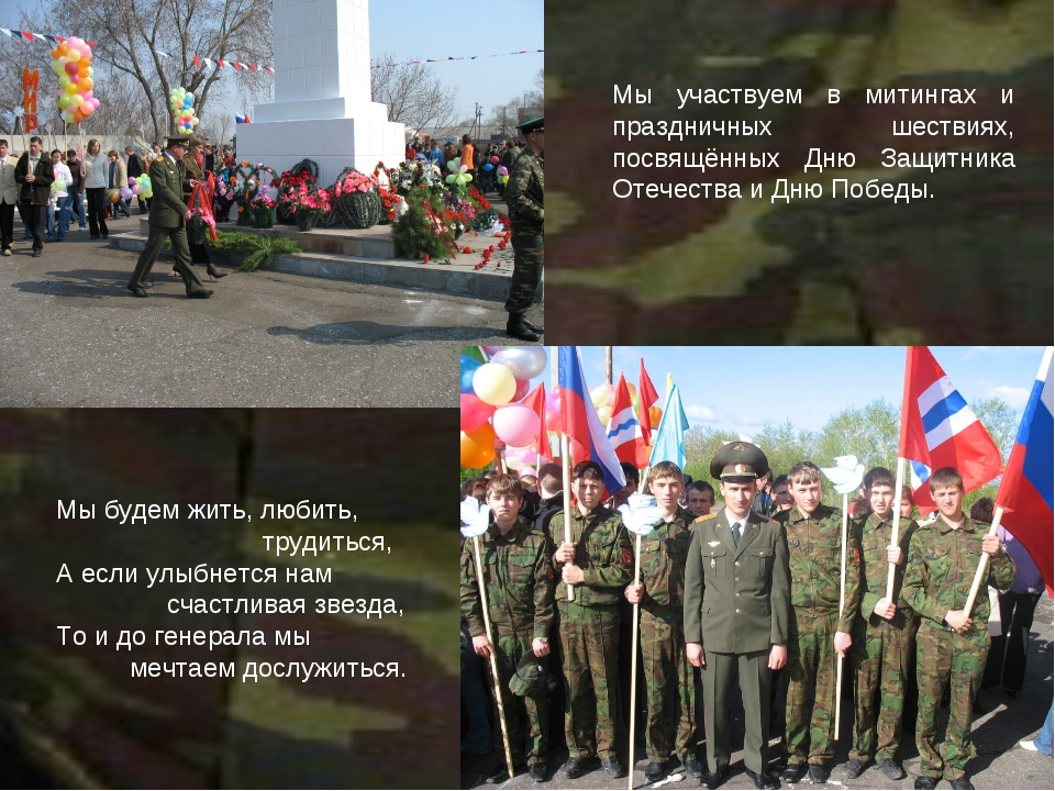 Мы участвуем в митингах и праздничных шествиях, посвящённых Дню Защитника Оте...