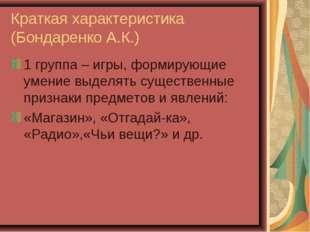 Краткая характеристика (Бондаренко А.К.) 1 группа – игры, формирующие умение