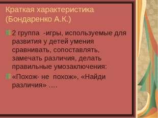 Краткая характеристика (Бондаренко А.К.) 2 группа -игры, используемые для раз