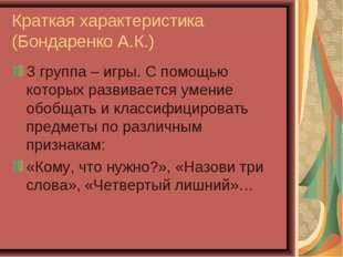 Краткая характеристика (Бондаренко А.К.) З группа – игры. С помощью которых р