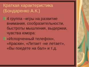 Краткая характеристика (Бондаренко А.К.) 4 группа –игры на развитие внимания,