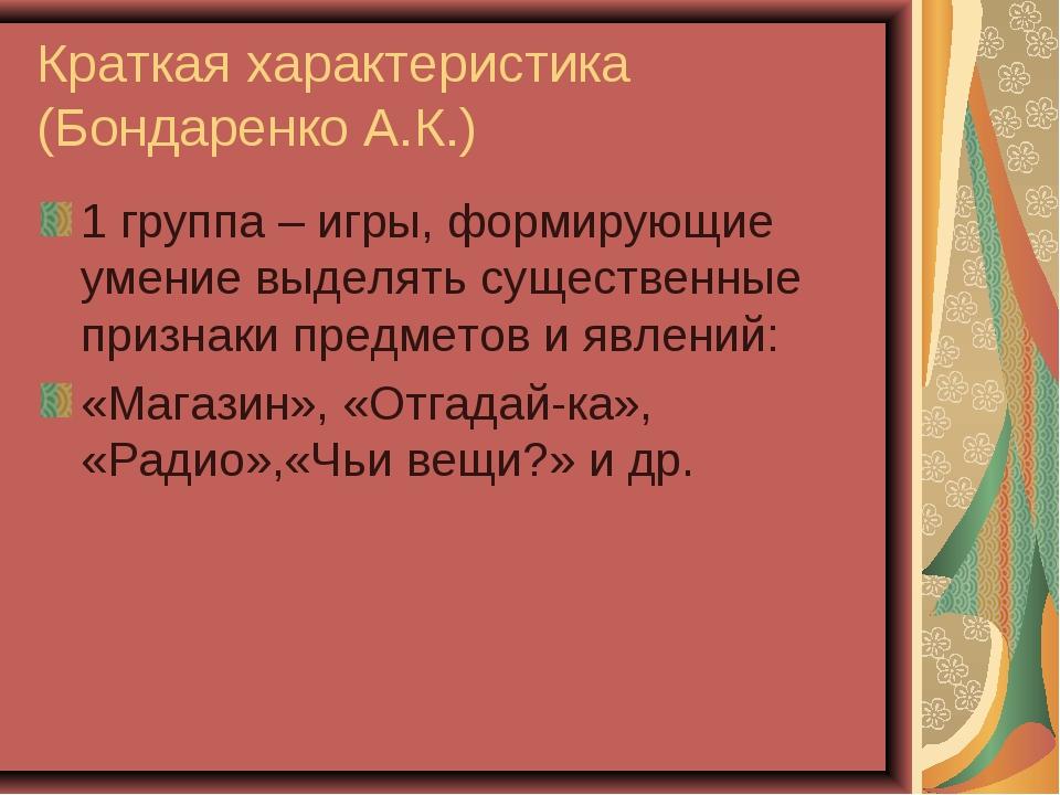 Краткая характеристика (Бондаренко А.К.) 1 группа – игры, формирующие умение...
