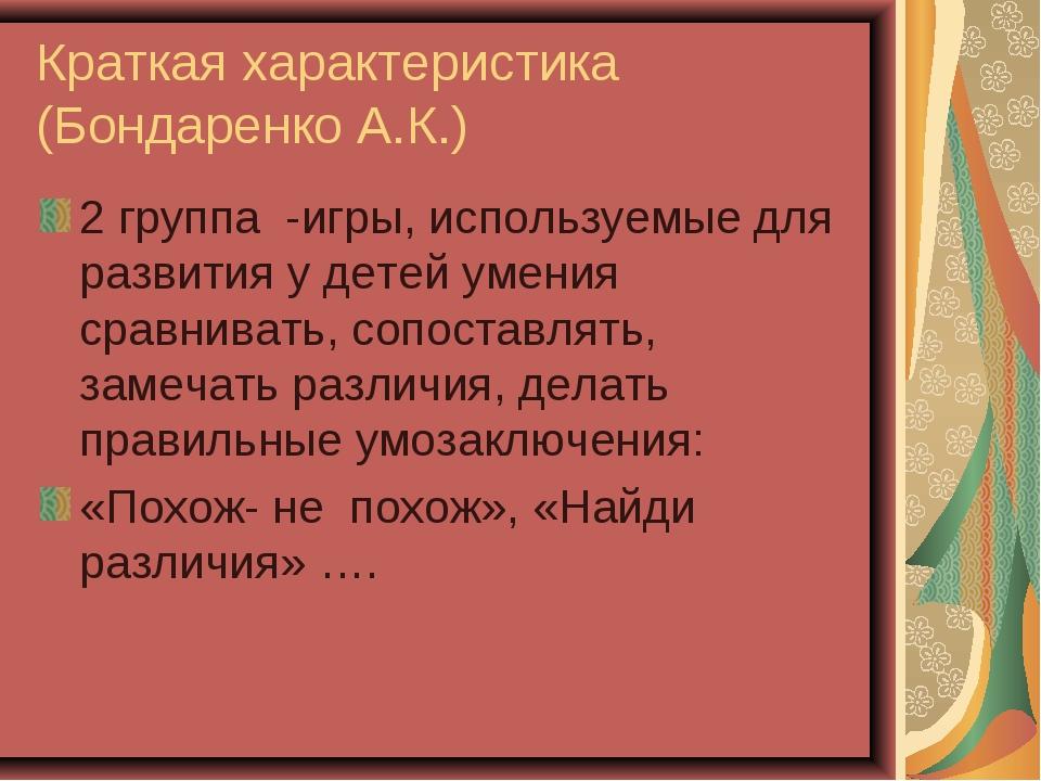 Краткая характеристика (Бондаренко А.К.) 2 группа -игры, используемые для раз...