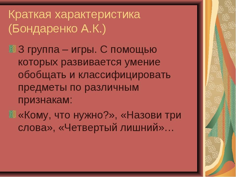 Краткая характеристика (Бондаренко А.К.) З группа – игры. С помощью которых р...