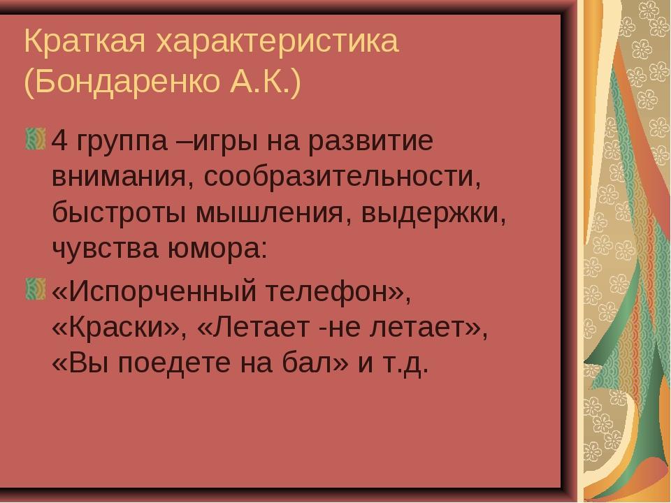 Краткая характеристика (Бондаренко А.К.) 4 группа –игры на развитие внимания,...