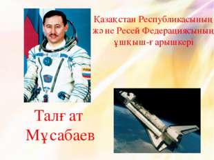 Талғат Мұсабаев Қазақстан Республикасының және Ресей Федерациясының ұшқыш-ғар