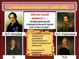 2. «Негласный комитет» 1801-1802 Негла́сный комите́т— неофициальный совещат
