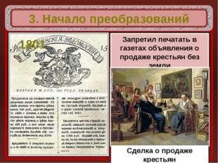 3. Начало преобразований Запретил печатать в газетах объявления о продаже кр
