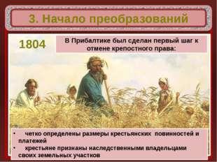 3. Начало преобразований 1804 В Прибалтике был сделан первый шаг к отмене кр