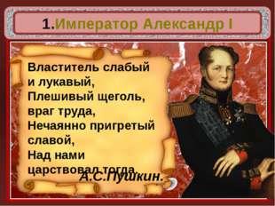 А.С.Пушкин. Властитель слабый и лукавый, Плешивый щеголь, враг труда, Нечаян