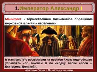 Убийство Павла в Михайловском замке Император Александр I В полпервого ночи