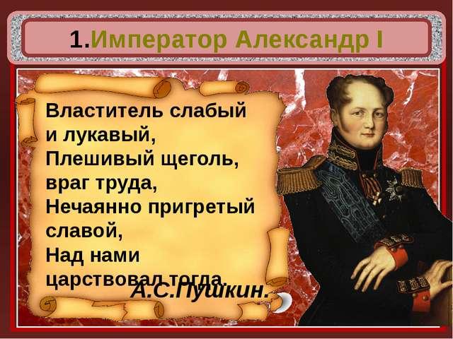 А.С.Пушкин. Властитель слабый и лукавый, Плешивый щеголь, враг труда, Нечаян...