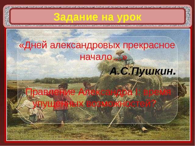 Задание на урок «Дней александровых прекрасное начало…» Правление Александра...