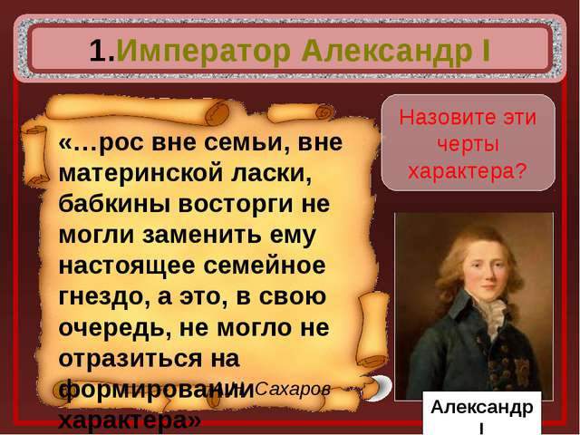 Император Александр I «…рос вне семьи, вне материнской ласки, бабкины востор...