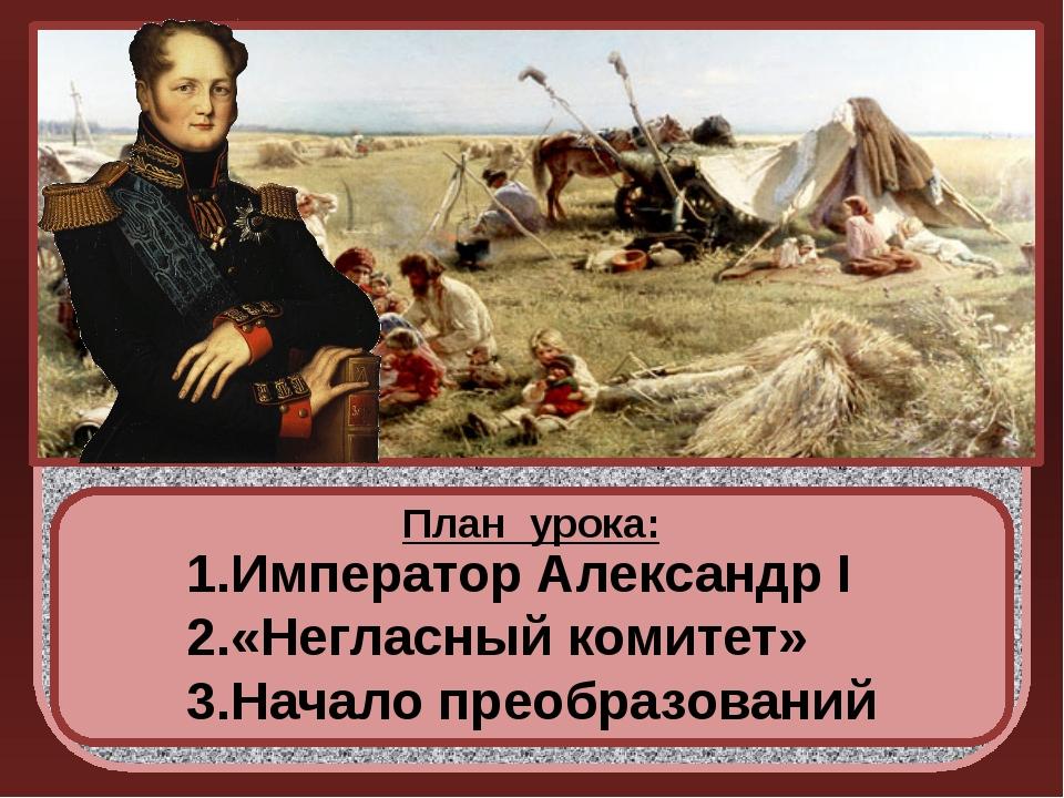 План урока: Император Александр I «Негласный комитет» Начало преобразований
