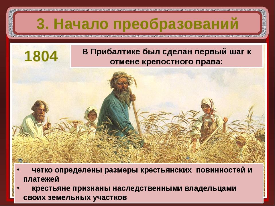 3. Начало преобразований 1804 В Прибалтике был сделан первый шаг к отмене кр...