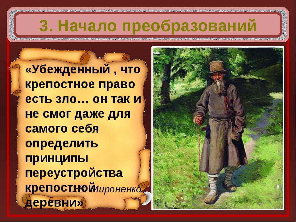3. Начало преобразований «Убежденный , что крепостное право есть зло… он так...