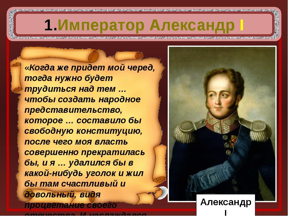 Император Александр I «Когда же придет мой черед, тогда нужно будет трудитьс...