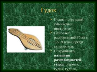 Гудок Гудок – струнный смычковый инструмент Наиболее распространён был в 17-1