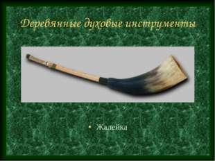 Деревянные духовые инструменты Жалейка