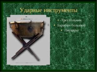 Ударные инструменты Треугольник Барабан большой Литавры