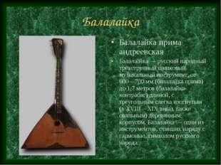 Балалайка Балалайка прима андреевская Балала́йка— русский народный трёхструн