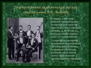 Государственный академический русский оркестр имени В.В. Андреева Всемирно из