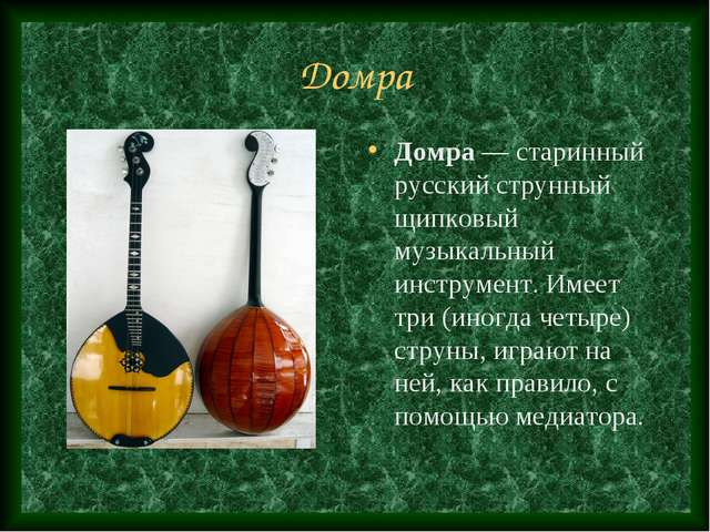 Домра Домра — старинный русский струнный щипковый музыкальный инструмент. Име...